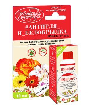 Инсектицид #АНТИТЛЯ_И_БЕЛОКРЫЛКА (Имидор ВРК, от тли и белокрылки на цветочных растениях) 10 мл изображение
