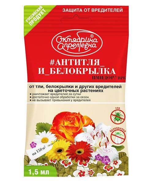Инсектицид #АНТИТЛЯ_И_БЕЛОКРЫЛКА (Имидор ВРК, от тли и белокрылки на цветочных растениях) 1,5 мл изображение