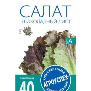Л/салат Шоколадный лист *0,5г  (500) изображение