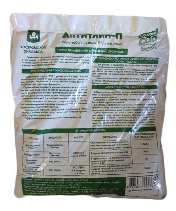 Инсектицид Здоровый сад Антитлин-П, 250 г/50 СОДА-ТАБАК второе изображение