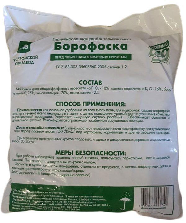 Здоровый сад минеральное удобрение Борофоска 1 кг/25 второе изображение