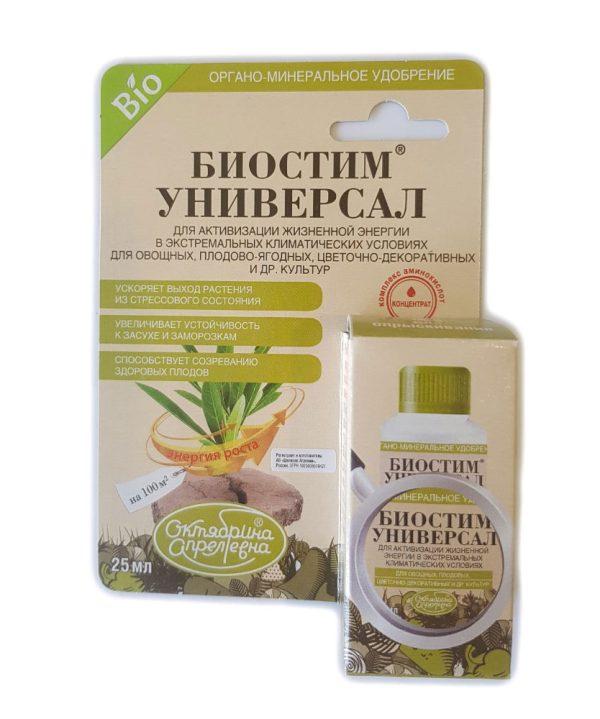 Биостимулятор #БИОСТИМ_УНИВЕРСАЛ (Биостим универсал) (на основе аминокислот растительного происхождения) изображение
