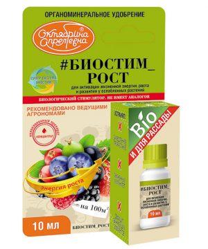 Биостимулятор #БИОСТИМ_РОСТ (Биостим рост) (на основе аминокислот растительного происхождения) изображение