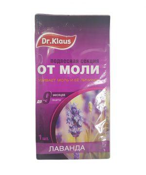 Секция картонная от МОЛИ Dr.Klaus лаванда в пакете 1 шт (уп. 60 шт) изображение