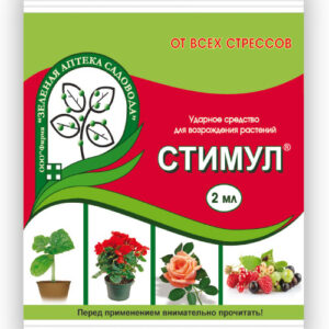 Стимул Зеленая аптека садовода ампула 2 мл/50 (УДАРНОЕ СРЕДСТВО ДЛЯ ВОЗРОЖДЕНИЯ РАСТЕНИЙ) изображение