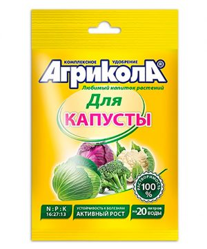 Агрикола 1 - КАПУСТА