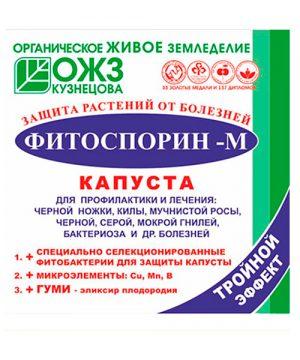 Фитоспорин-М капуста