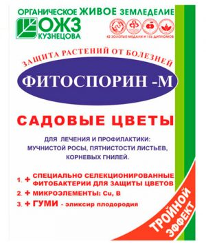 Фитоспорин-М садовые цветы