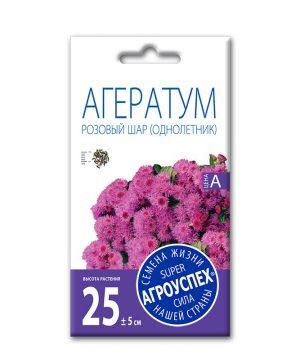 Лц/агератум Розовый шар О*0
