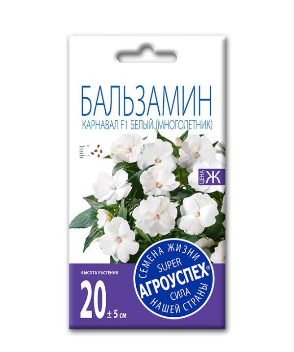 Лц/бальзамин Карнавал белый М (25 см) *8шт изображение