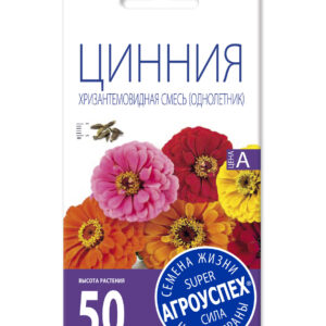 Лц/цинния Хризантемовидная смесь О*0