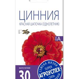 Лц/цинния Красная шапочка лилипут О*0