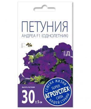 Лц/петуния Андреа F1(фиолетовая многоцветная) О*10шт (400) изображение