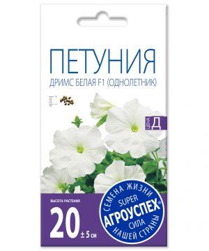 Лц/петуния Дримс Белая F1 крупноцветковая О*10шт (400) изображение