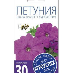 Лц/петуния Шторм Виолет крупноцветковая F1 О*10шт (400) изображение