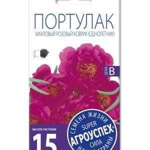 Лц/портулак махровый Розовый коврик О*0