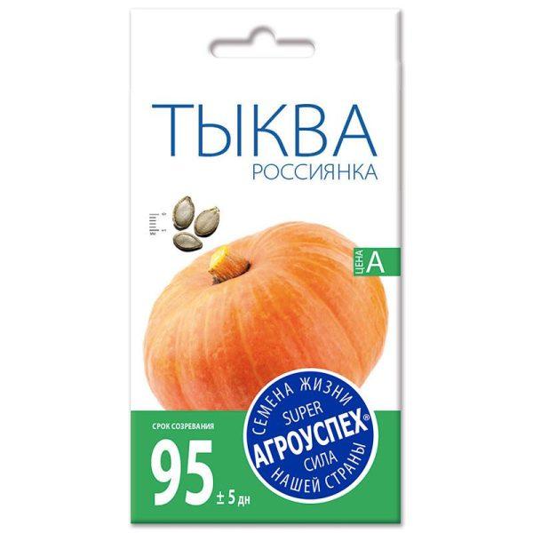 Л/тыква Россиянка *2г  (500) (Новинка!) фото