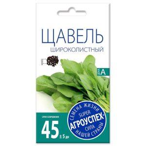 Л/щавель Широколистный *1г  (800) фото