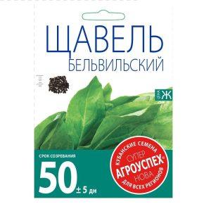 Л/щавель Бельвильский *1г  (800) фото